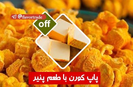 قیمت طعم دهنده پنیر چدار